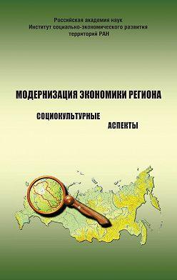 Александра Шабунова - Модернизация экономики региона: социокультурные аспекты