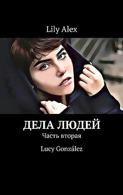 Lily Alex - Дела людей. Часть вторая. Lucy González