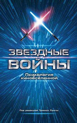 Коллектив авторов - Звездные войны. Психология киновселенной