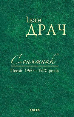 Іван Драч - Соняшник. Поезії 1960–1970 років