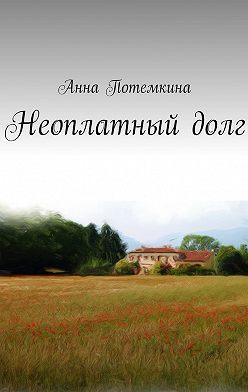 Анна Потемкина - Неоплатный долг