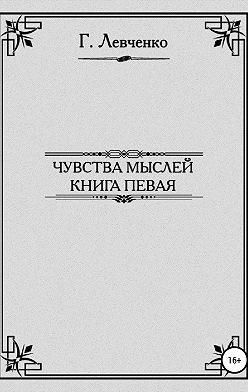 Георгий Левченко - Чувства мыслей. Книга первая