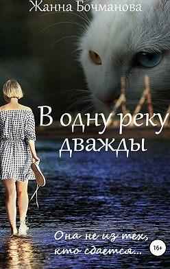 Жанна Бочманова - В одну реку дважды
