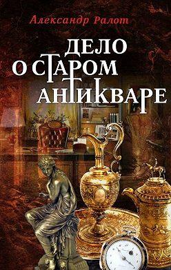 Александр Ралот - Дело о старом антикваре