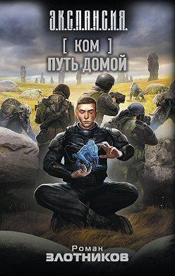 Роман Злотников - Ком. Путь домой
