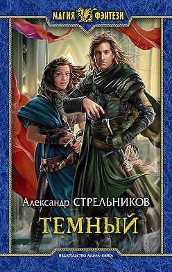 Александр Стрельников - Тёмный