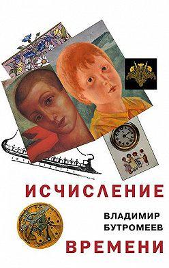 Владимир Бутромеев - Исчисление времени