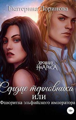 Екатерина Лоринова - Сердце терновника, или Фаворитка эльфийского императора