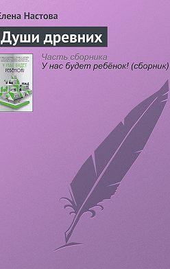 Елена Настова - Души древних
