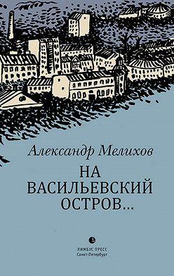Александр Мелихов - На Васильевский остров…