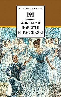 Лев Толстой - Повести и рассказы