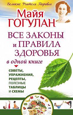 Майя Гогулан - Все законы и правила здоровья в одной книге