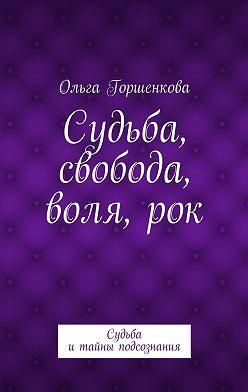 Ольга Горшенкова - Судьба, свобода, воля,рок. Судьба итайны подсознания