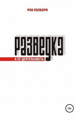 Рон Полборн - Разведка и её деятельность