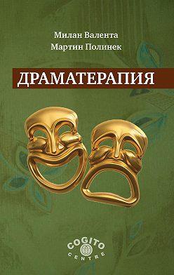 Мартин Полинек - Драматерапия