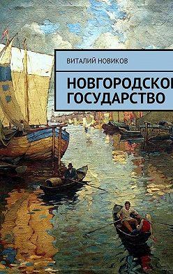 Виталий Новиков - Новгородское государство