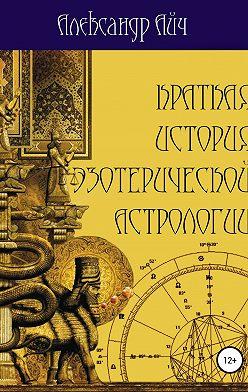 Александр Айч - Краткая история эзотерической астрологии