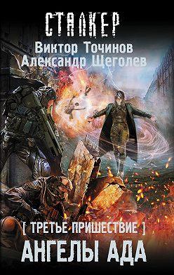 Виктор Точинов - Третье пришествие. Ангелы ада