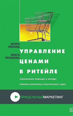 Игорь Липсиц - Управление ценами в ритейле