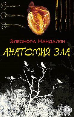 Элеонора Мандалян - Анатомия зла