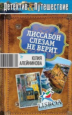 Юлия Алейникова - Лиссабон слезам не верит