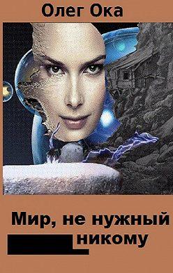 Олег Ока - Мир, ненужный никому