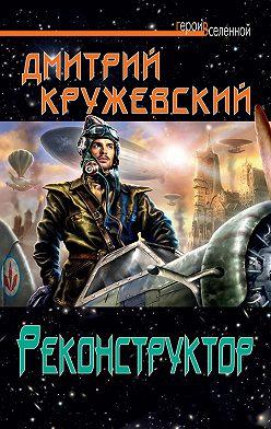 Дмитрий Кружевский - Реконструктор