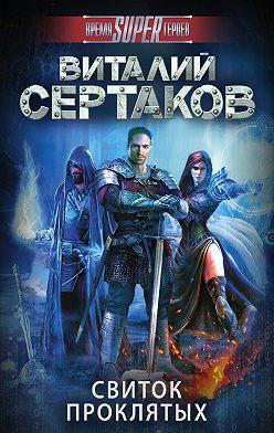 Виталий Сертаков - Свиток проклятых