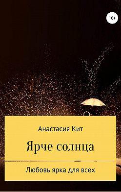 Анастасия Кит - Ярче солнца