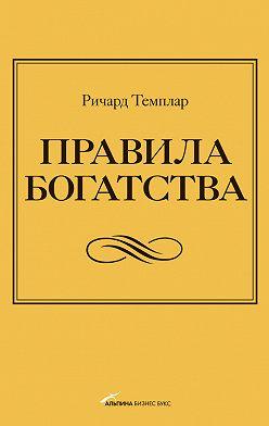 Ричард Темплар - Правила богатства. Свой путь к благосостоянию
