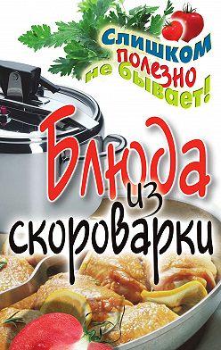 Анастасия Красичкова - Блюда из скороварки