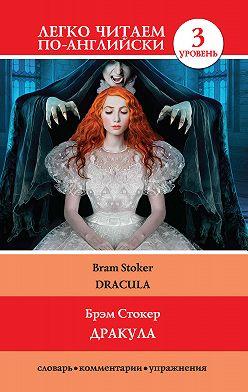 Брэм Стокер - Дракула / Dracula