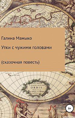 Галина Мамыко - Утки с чужими головами