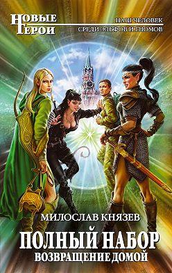 Милослав Князев - Возвращение домой