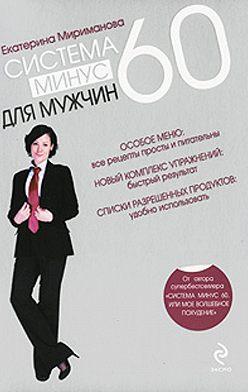 Екатерина Мириманова - Система минус 60 для мужчин