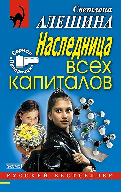 Светлана Алешина - Наследница всех капиталов