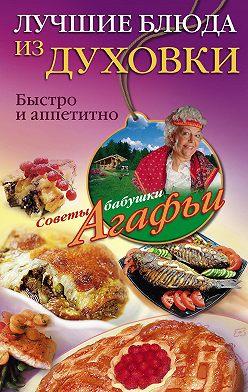 Агафья Звонарева - Лучшие блюда из духовки. Быстро и аппетитно