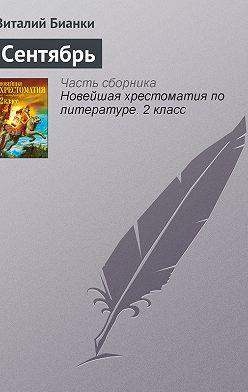 Виталий Бианки - Сентябрь