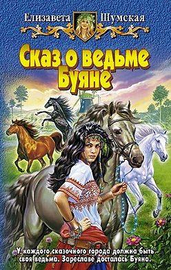 Елизавета Шумская - Сказ о ведьме Буяне