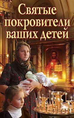 Неустановленный автор - Святые покровители ваших детей