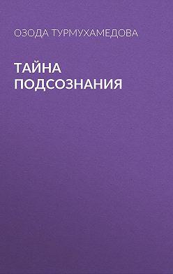 Озода Турмухамедова - Тайна подсознания