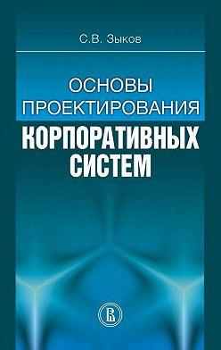 Сергей Зыков - Основы проектирования корпоративных систем