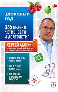 Сергей Агапкин - Здоровый год. 365 правил активности и долголетия