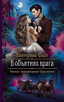 Екатерина Флат - В объятиях врага
