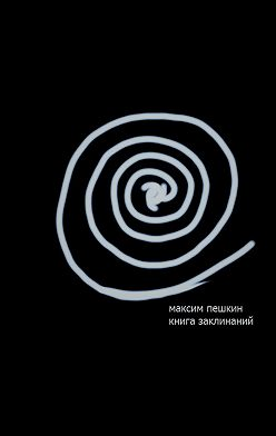 Максим Пешкин - Книга заклинаний