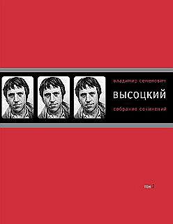 Владимир Высоцкий - Собрание сочинений в четырех томах. Том 2. Песни.1971–1980