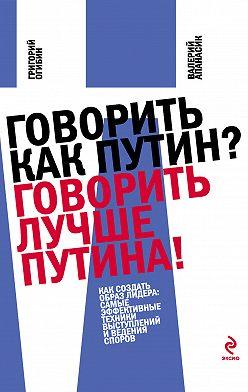 Валерий Апанасик - Говорить как Путин? Говорить лучше Путина!