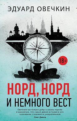 Эдуард Овечкин - Норд, норд и немного вест (сборник)