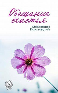 Константин Паустовский - Обещание счастья