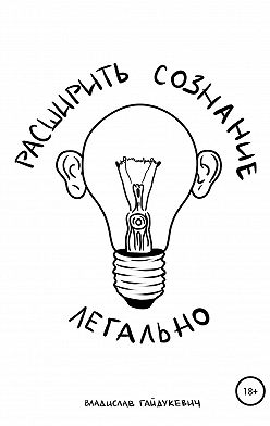 Владислав Гайдукевич - Расширить сознание легально